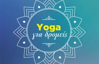Yoga για δρομείς