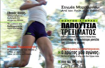 ΤΕΥΧΟΣ 1 - ΜΑΡΤΙΟΣ- ΑΠΡΙΛΙΟΣ 2005