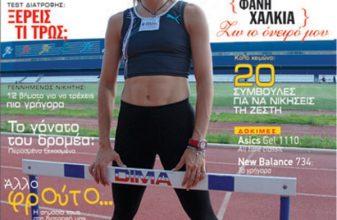 ΤΕΥΧΟΣ 9 - ΑΥΓΟΥΣΤΟΣ - ΣΕΠΤΕΜΒΡΙΟΣ 2006