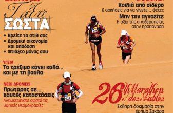 TEYΧΟΣ 48 - MAΪΟΣ 2011