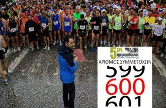 Έφτασαν τις 900 οι συμμετοχές στα Τρίκαλα!