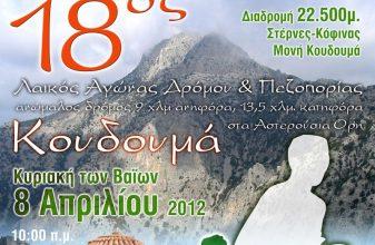 Τρέξτε στην ορεινή Κρήτη