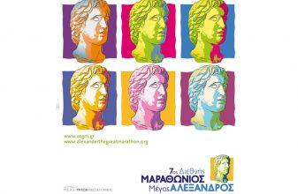 O ΣΔΥ Θεσσαλονίκης στον 7ο Διεθνή Μαραθώνιο «Μέγας Αλέξανδρος»