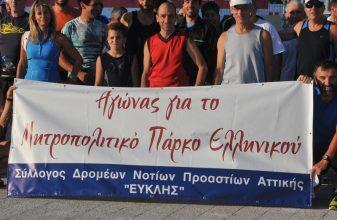 Γέμισε και πάλι δρομείς το Ελληνικό