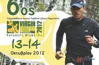 Όλα έτοιμα για το Virgin Forest Trail 2012