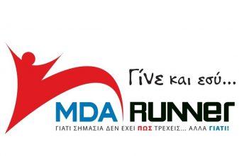Δώσε νόημα στη συμμετοχή σου στον ΚΜΑ μετατρέποντάς την σε εργαλείο προσφοράς κοινωνικού έργου, γίνε και εσύ MDA RUNNER!