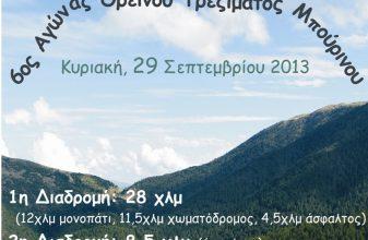 6ος Αγώνας Ορεινού Τρεξίματος Μπούρινου