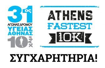 31ο Αγώνα Δρόμου Υγείας Αθήνας 10 χλμ.