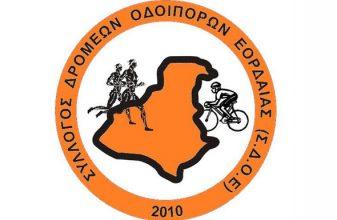 3ος Εορδαϊκός Ημιμαραθώνιος Δρόμος και Παράλληλος Αγώνας Δρόμου 8 χλμ.