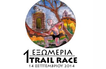 1 Εξωμεριά Trail Race