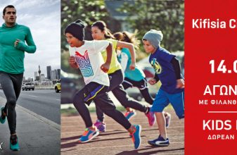 City Runs powered by PUMA - Kifisia