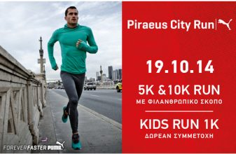 Puma City Run Piraeus