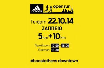 9th adidas Open Run