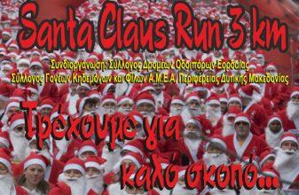 1o Santa Claus Run 3km