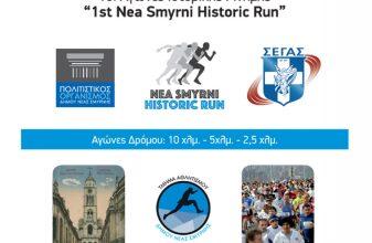 Nea Smyrni Historic Run