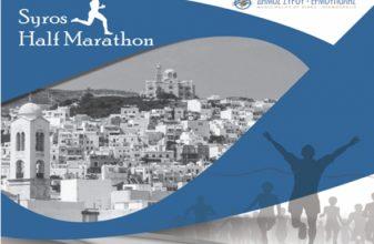 2nd Syros Half Marathon