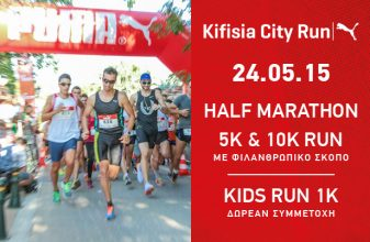 Kifisia Puma City Run