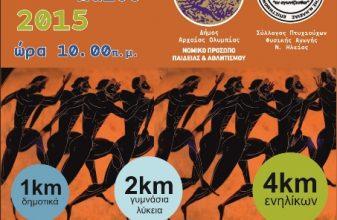 2ος Λαϊκός Αγώνας Δρόμου «Ολυμπιακές διαδρομές»
