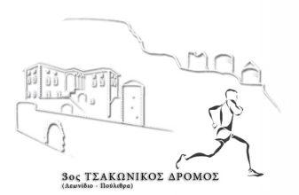 3oς Τσακώνικος Δρόμος