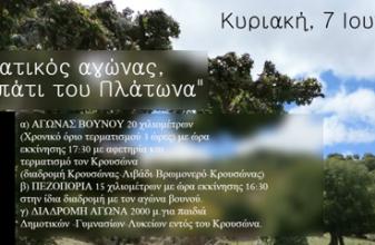 1ος Ορειβατικός Αγώνας «στο μονοπάτι του Πλάτωνα»