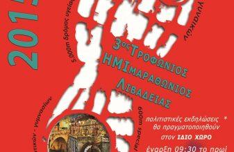 3ος Τροφώνιος Ημιμαραθώνιος Δρόμος Λιβαδειάς 2015