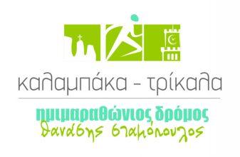 9ος Διεθνής Ημιμαραθώνιος Δρόμος Καλαμπάκα - Τρίκαλα «Θανάσης Σταμόπουλος»