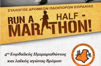 4ος Εορδαϊκός Ημιμαραθώνιος και Λαϊκός Αγώνας Δρόμου 8 χλμ.