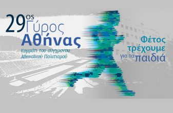29ος Γύρος της Αθήνας