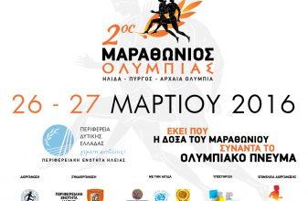 2oς Μαραθώνιος Ολυμπίας