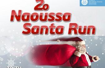 2o «Naoussa Santa Run»