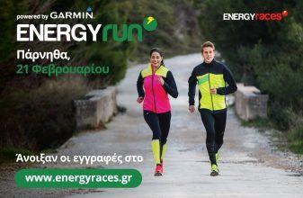 2o Energy Run powered by Garmin - Πάρνηθα