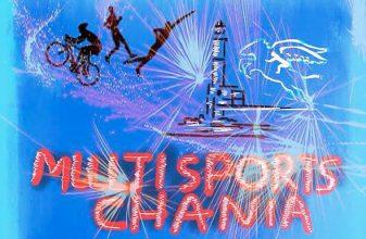 Chania Multi Sports 3