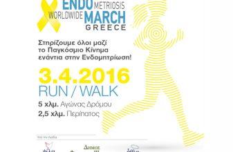 Endomarch Greece Run & Walk