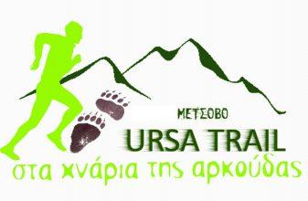Ursa Trail - Στα Χνάρια της Αρκούδας 2016