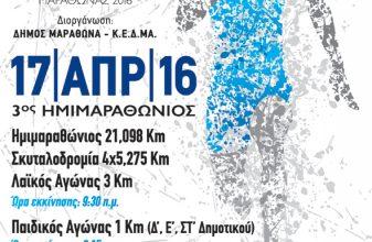 3rd Marathon's Half Marathon 2016