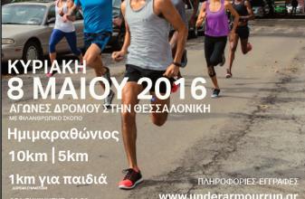 Under Armour Run Thessaloniki City Challenge