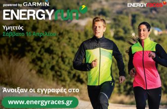 3o Energy Run powered by Garmin - Υμηττός