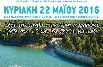4ος Αγώνας Δρόμου Λίμνης Μαραθώνα