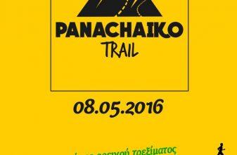 Παναχαϊκό Trail 2016