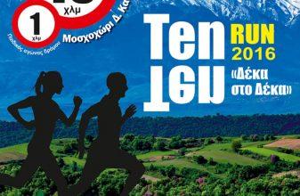 Ten - Ten Run 2016