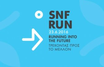 SNF Run Τρέχοντας προς το μέλλον