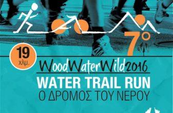 """7ο Palia Kavala trail run """"Δρόμος του νερού"""""""