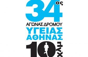 34ος Αγώνας Δρόμου Υγείας Αθήνας 10 χλμ.