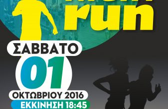 Zakynthos Night Run