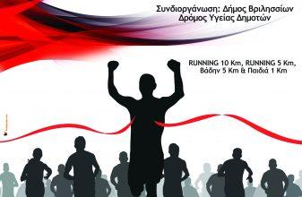 Attika Gala Βest Runners - Δρόμος Υγείας Βριλησσίων