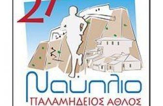 Nafplio Castle Run Παλαμήδειος Άθλος 2016