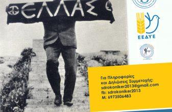 """3ος Λαϊκός Αγώνας Δρόμου """"Γρηγόρης Λαμπράκης"""""""