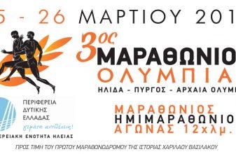 3ος Μαραθώνιος Ολυμπίας
