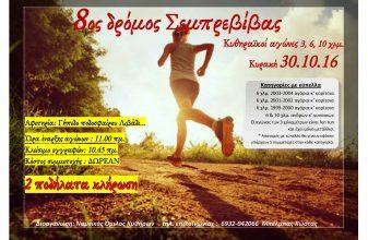 8ος Δρόμος της Σεμπρεβίβας