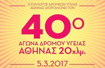 40ος Αγώνας Δρόμου Υγείας Αθήνας 20 χλμ.